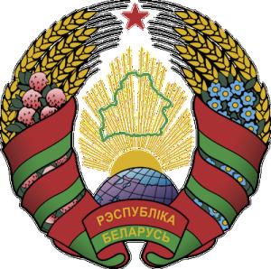 Герб Белоруссии - борщи белорусские
