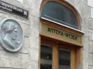 Первые аптеки в Украине