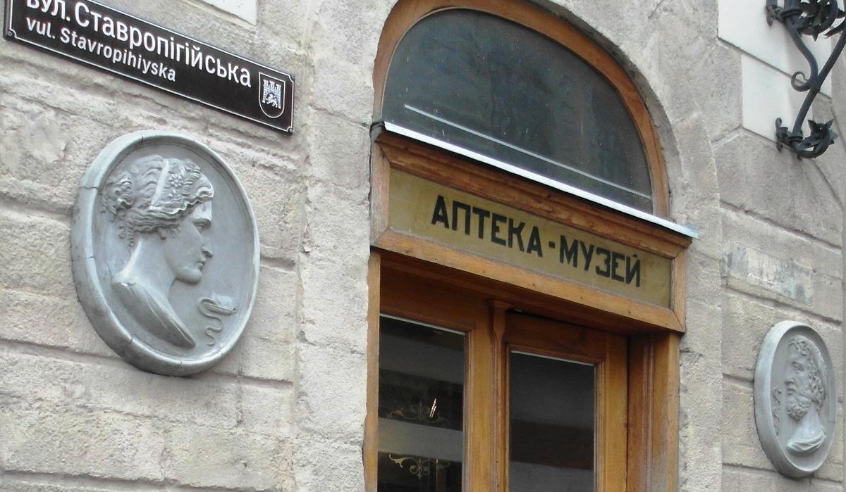 Аптеки в Украине. Львов