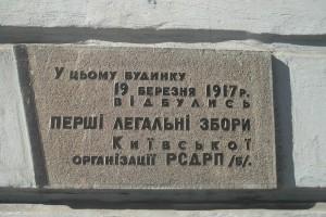 Табличка на Народной аудитории. Валериан Рыков