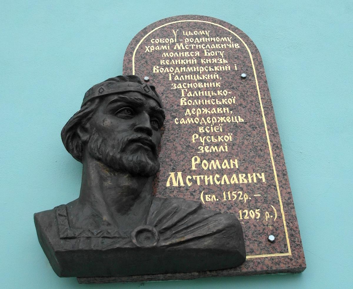 Великий князь Киевский Роман Мстиславич