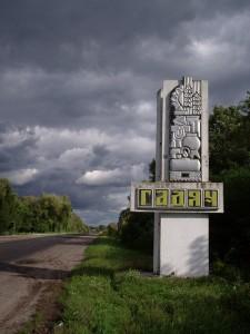 Гадяч місто на Полтавщині