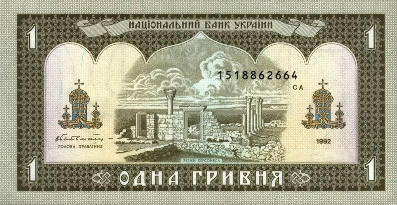 Купюра номиналом 1 гривна с изображением Руин Херсонеса.