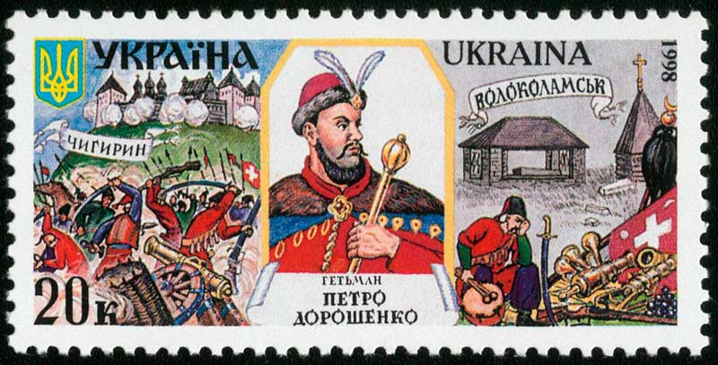 Петро Дорошенко марка