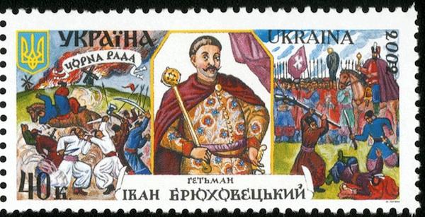 Поштова марка з серії про гетьманів України