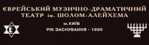 Еврейский театр им. Шолом-Алейхема