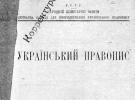 «Харьковский правопис», или «скрипниківка»