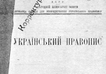 Харьковский правопис