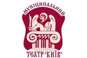 Театр «Киев»