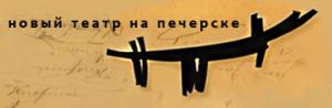 Новый театр на Печерске