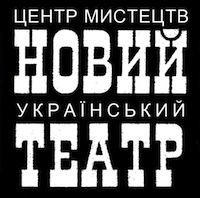 Новый украинский театр (НУТ)