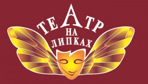 Театр на Липках (Театр юного зрителя)