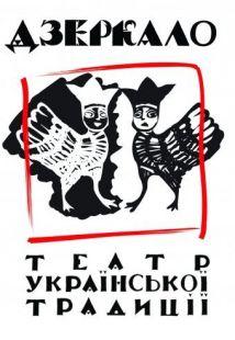 Театр «Зеркало» («Дзеркало»)