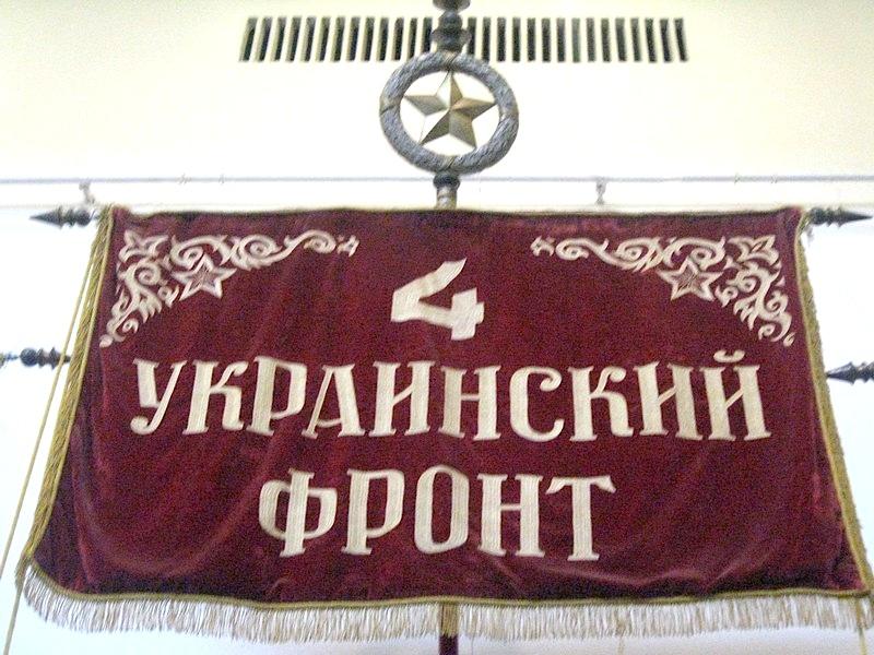 Стрелковая дивизия, вместе с которой Григоренко освобождал от немецких оккупантов Западную Украину, была частью 4-го Украинского фронта. Его штандарт - на фото (взято из Википедии).