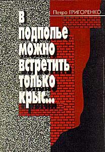 Книга Петра Григоренко