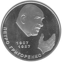 Монета в память о Григоренко