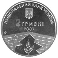 Обратная сторона медали памяти Григоренко