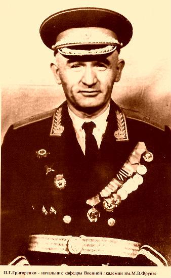 Генерал Григоренко. Фото времен работы в Военной академии имени Фрунзе (г. Москва).
