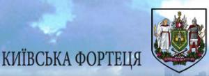 Музей «Киевская крепость»