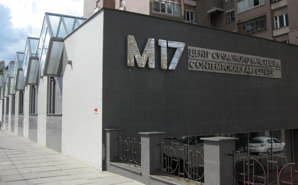 Галерея М17