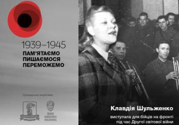"""""""Клавдия Шульженко..."""" и другие спектакли о любви и войне - 9-10 мая"""