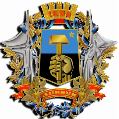 Гербы украинских городов. Герб Донецка