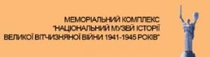 Музей Великой отечественной войны (ВОВ)