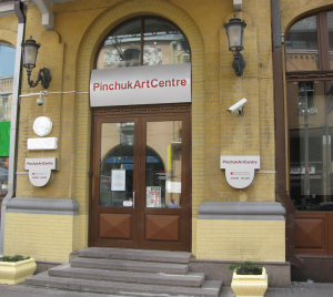 Пинчук Арт Центр
