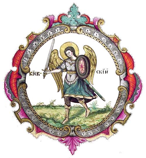 """В царском """"Титулярнике"""" 1672 года Киевский герб, а точнее герб Киевской земли выглядел так."""